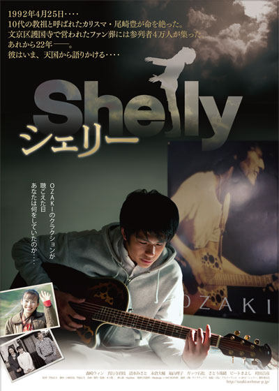 Shelly (Japanese Movie)-p1.jpg