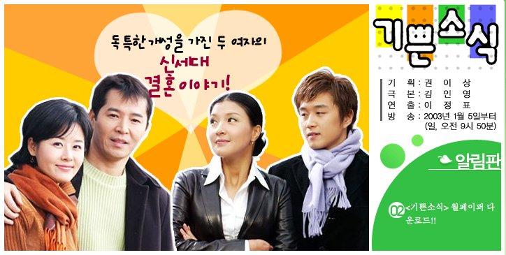 Good News (2003-MBC-Korean Drama) - AsianWiki