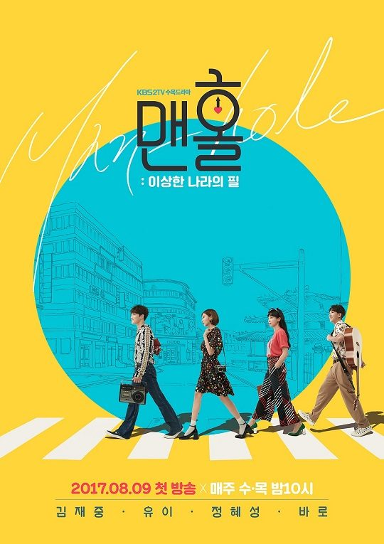 Manhole Korean Drama Asianwiki