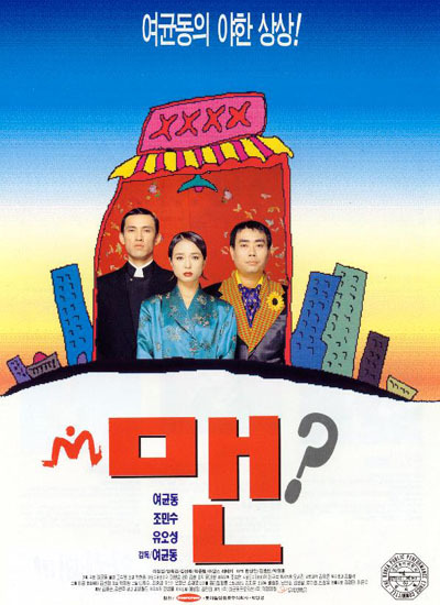 Man (South Korea-1995).jpg