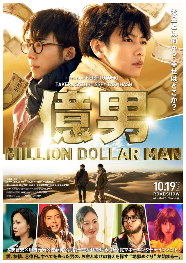Million Dollar Man-P1.jpg