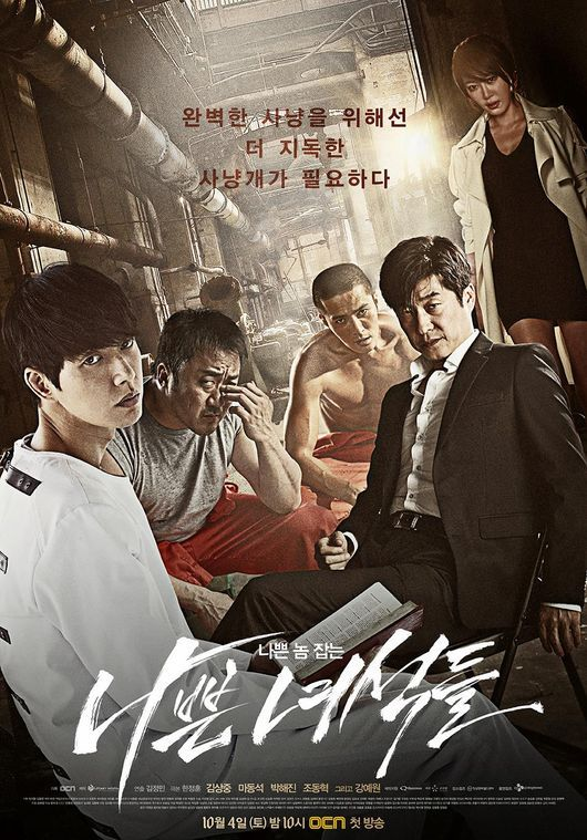 Bad Guys (Korean Drama)-p1.jpg