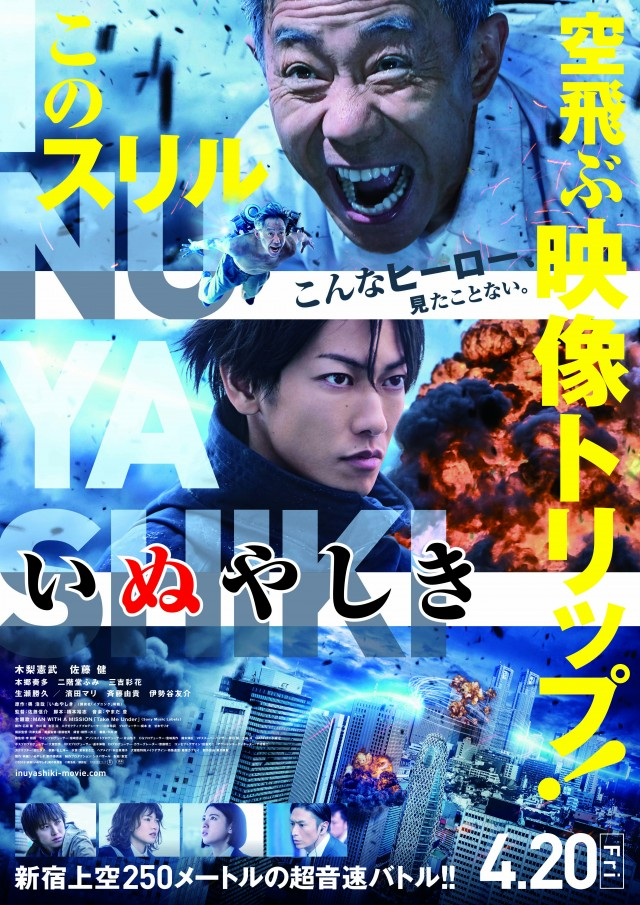 Image of Inuyashiki Live Action (2018) Subtitle Indonesia