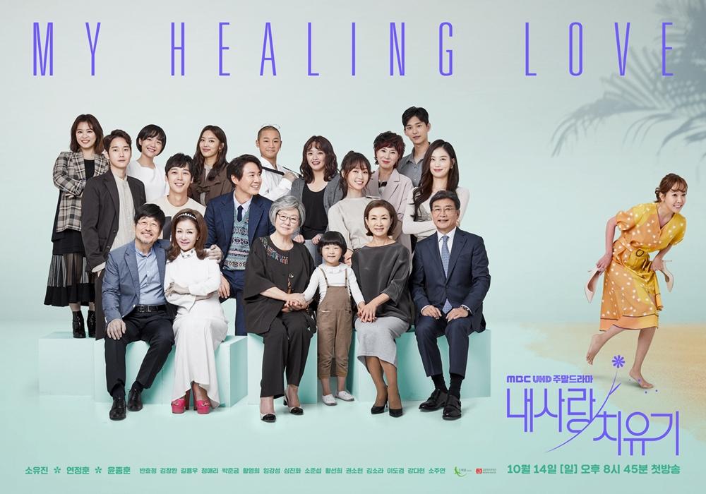 �ล�าร���หารู�ภา�สำหรั� My Healing Love