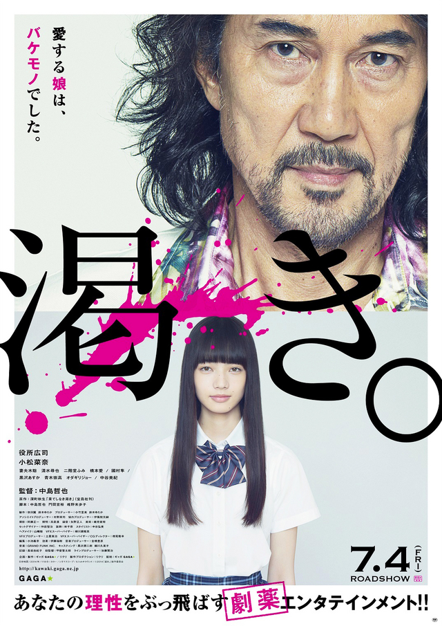 The W0r|d of Kanako (J-Movie) (2014)
