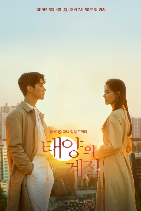 A Place in the Sun (2019) - AsianWiki
