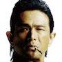 Rurouni Kenshin-Yosuke Eguchi.jpg