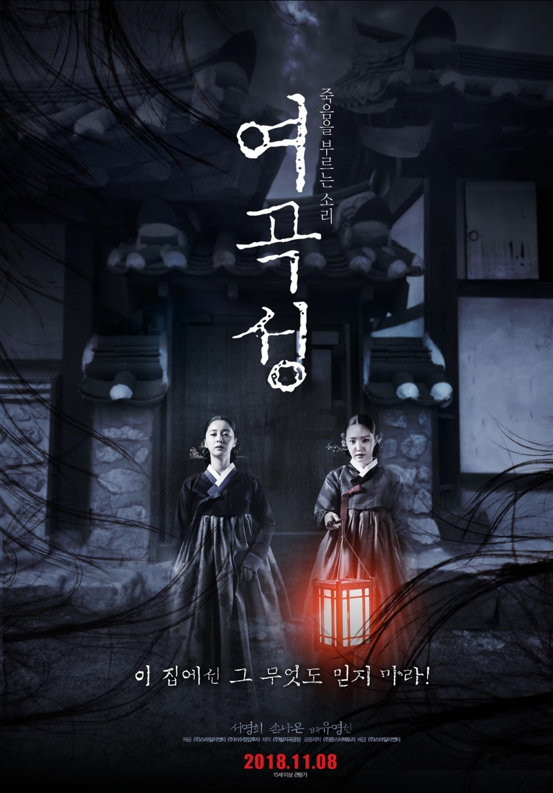The Wrath (Korean Movie)-p1.jpg