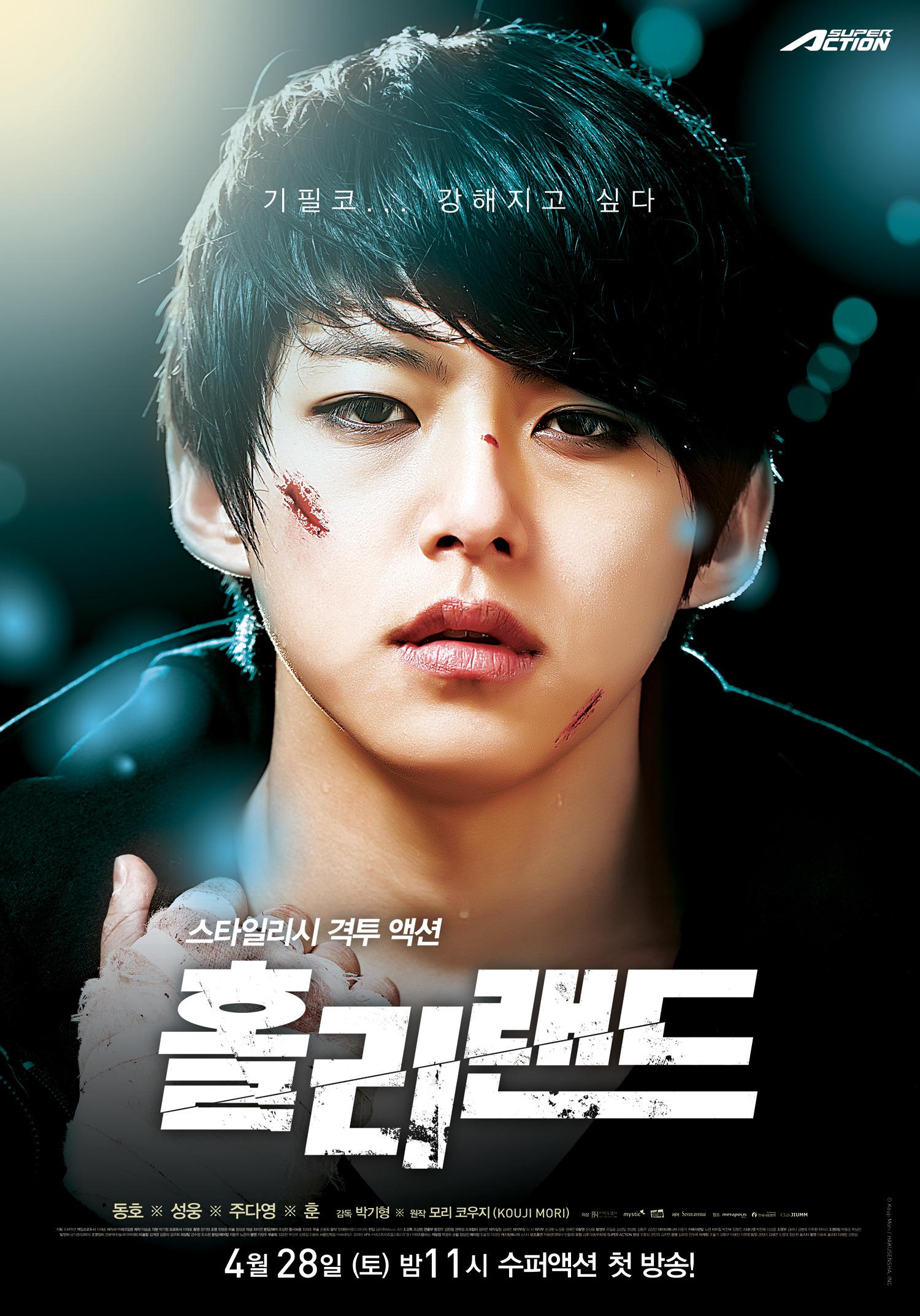 Holyland (Korean Drama) - AsianWiki