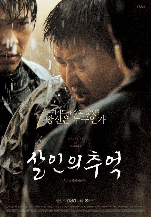 Memories of Murder / Мемоарите на едно убииство (2003) Memorisofmurderposter