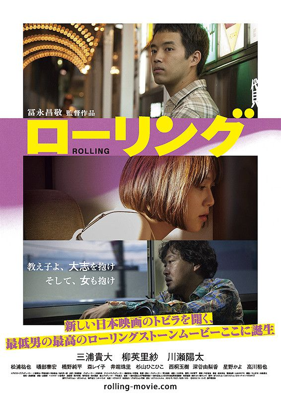Rolling (Japanese Movie)-p1.jpg
