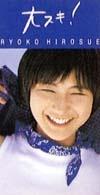Ryoko Hirosue daisuki
