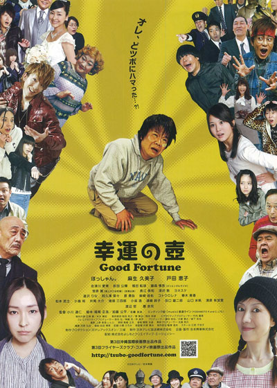 The Pod of Good Fortune-p1.jpg