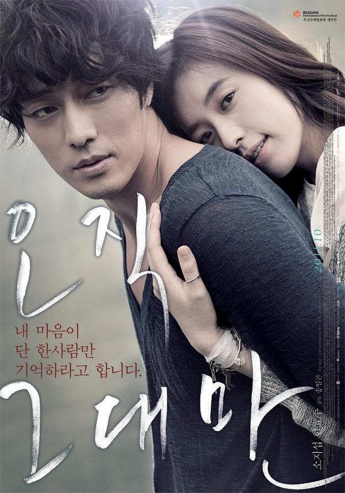 Always Korean Movie Asianwiki