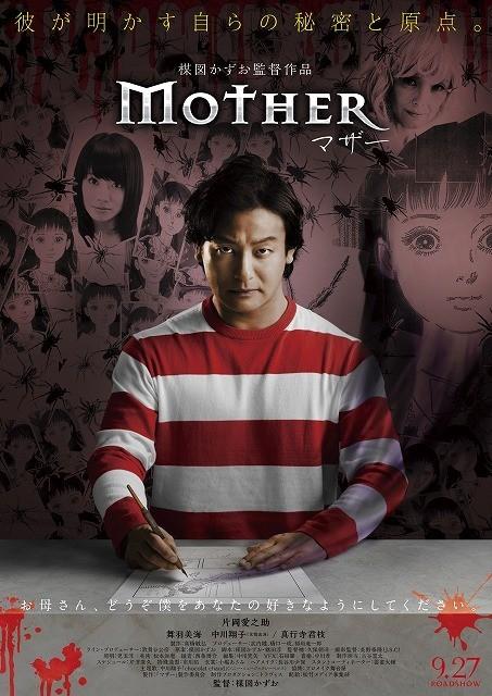 Japanese Mother Movie Full