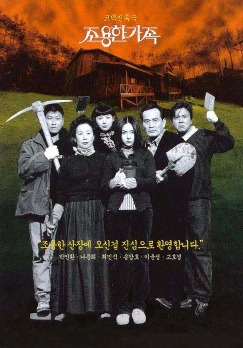 quiet family asianwiki