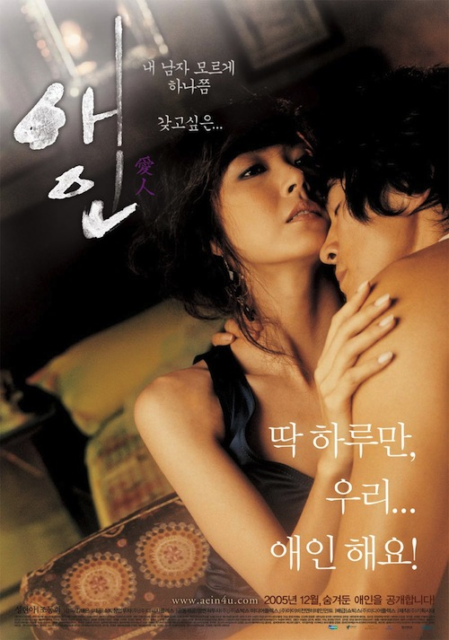 Korean sex movie full