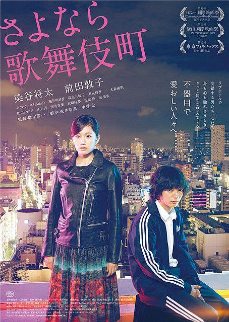 عنوان:Kabukicho Love Hotel