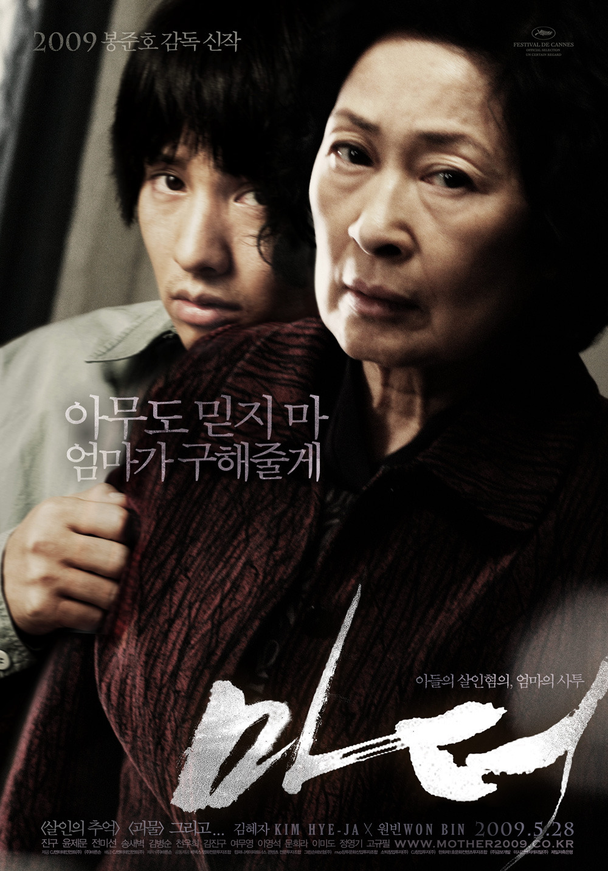 Mother (disambiguation) - AsianWiki