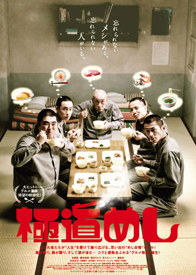 Sukiyaki (Japanese Movie)-p1.jpg