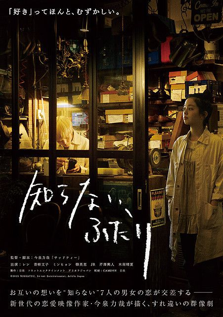 Their Distance - Two Strangers / Japonya / 2016 /// Film Tan�t�m�