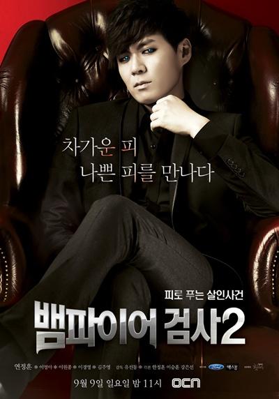 Dating a vampire korean movie