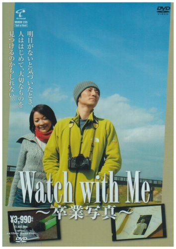 Watch with Me.jpg