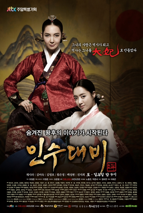 Queen Insoo-p2.jpg