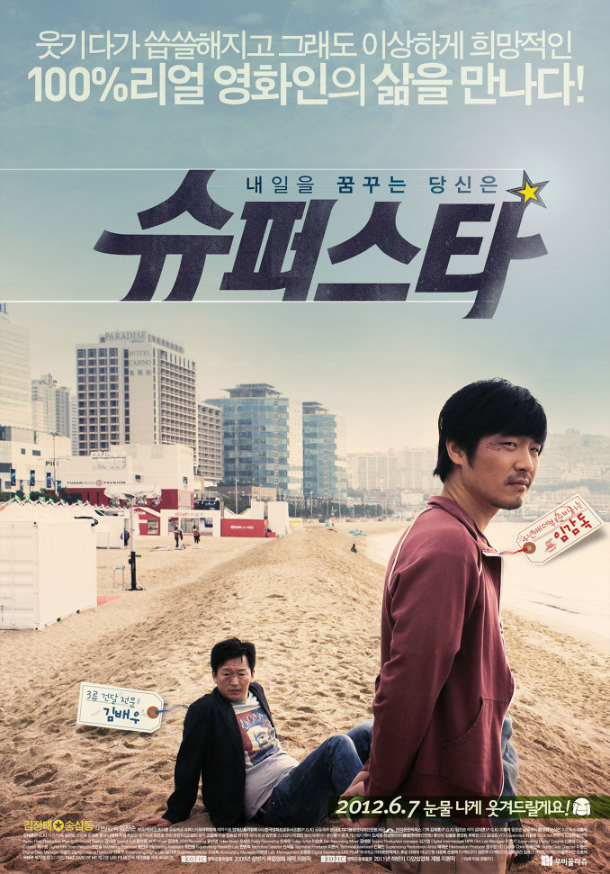 Superstar-KoreanMovie2.jpg