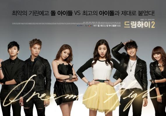 دانلود سریال کره ای رویای بلند ۲