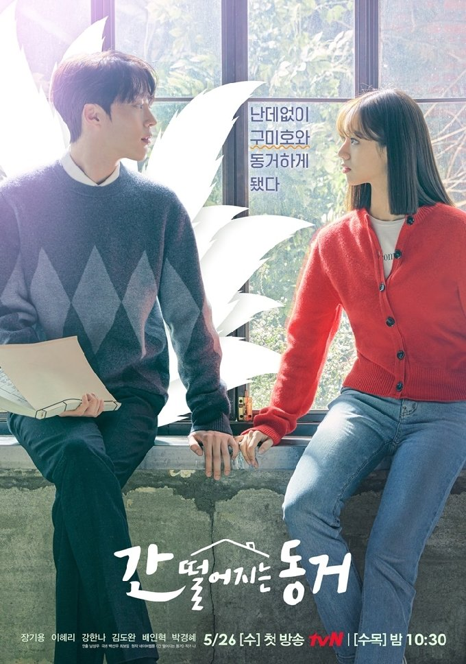 Ep the web dating 1 easiest was drama 35 Dramas