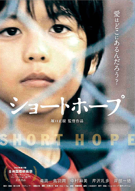 Short Hope (Movie)-p1.jpg