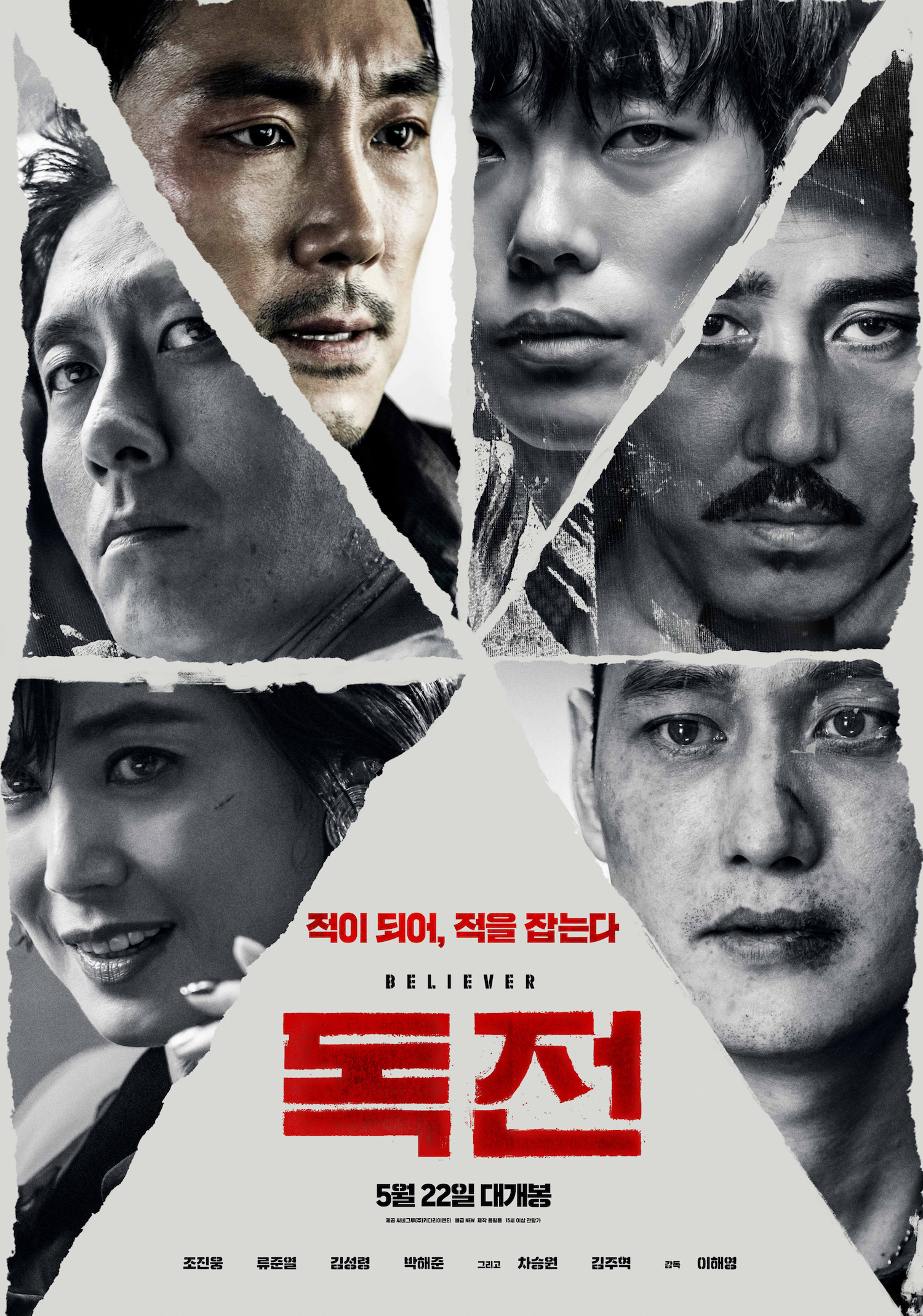 believer korean movie asianwiki