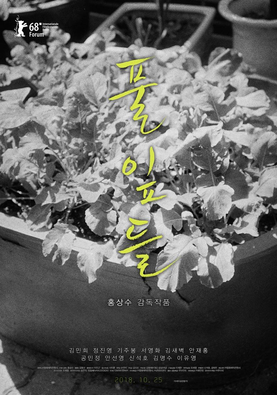 [Resim: Grass_%28Hong_Sang-Soo%29-p01.jpg]