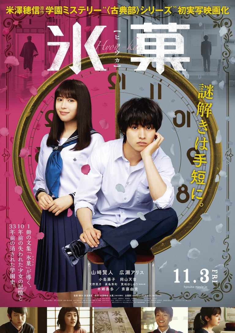 Hyouka: Forbidden Secrets Live Action (2017) Subtitle Indonesia