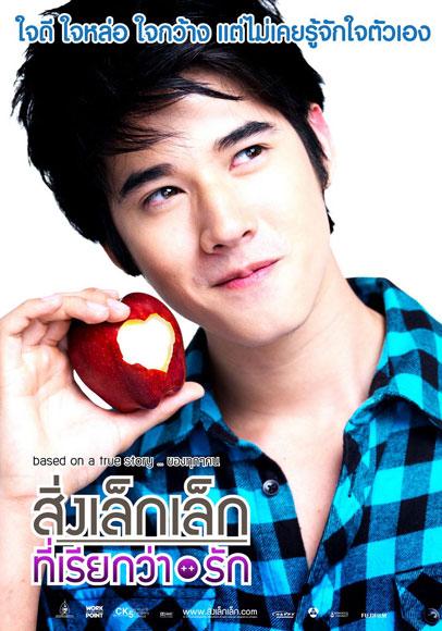 First Love 2 Thai Movie Free Download