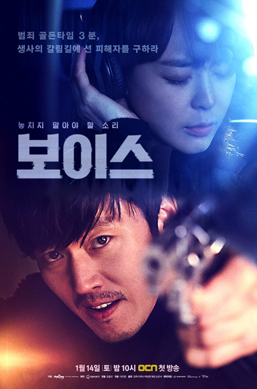 Voice (Korean Drama) - korean mystery series