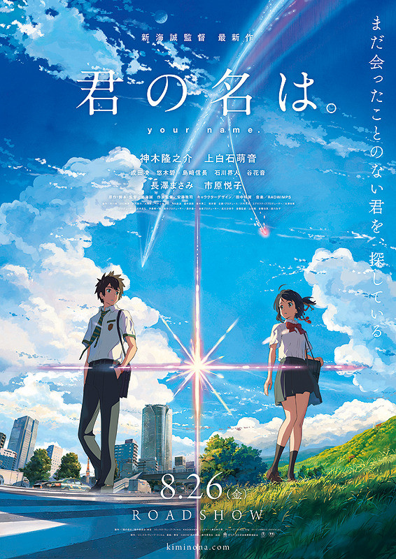 Your Name-p02.jpg