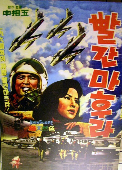 Red Scarf (1964-South Korea)-p1.jpg