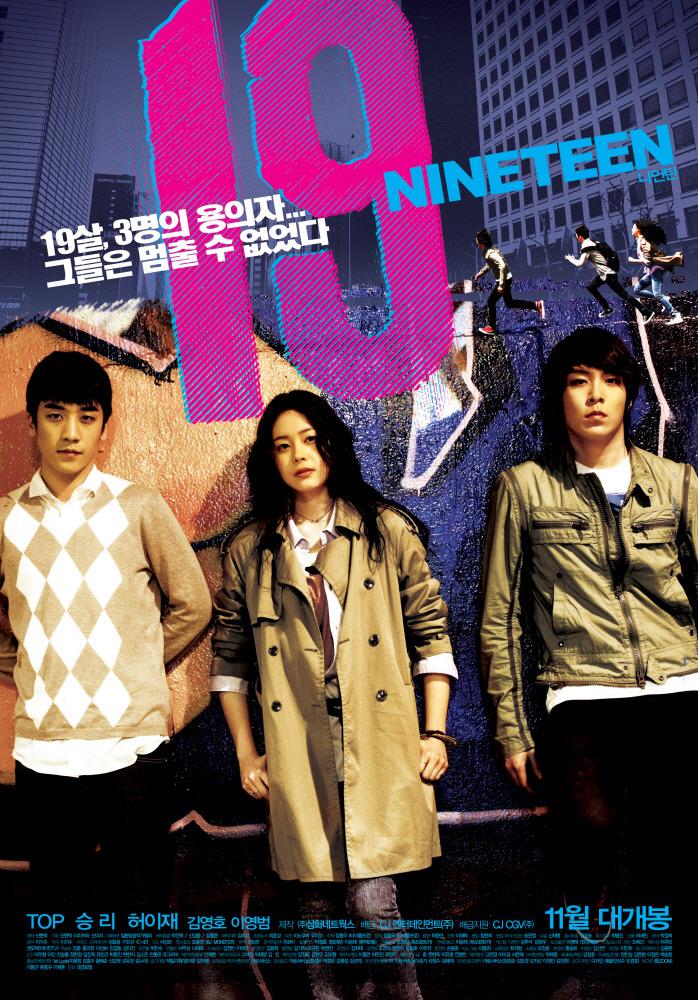 19 nineteen korean movie 19 nineteen korean movie asianwiki
