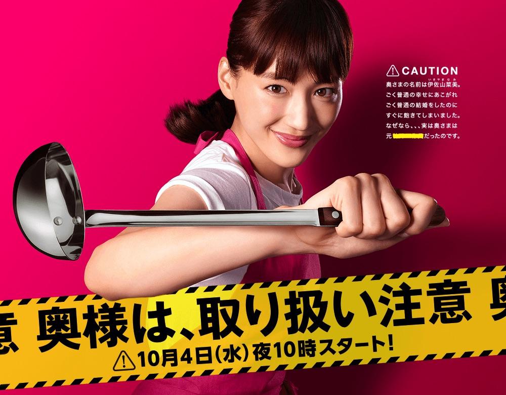 Caution, Hazardous Wife - AsianWiki