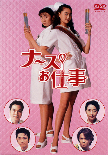 Leave It to the Nurses (1996-Japan-Fuji TV).jpg