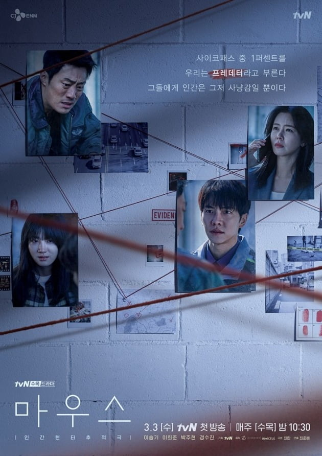 Mouse-Korean Drama-P2.jpg