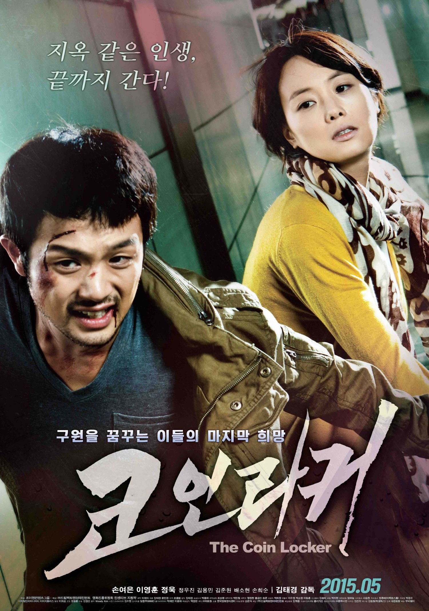 Coin Locker (Korean Movie)-p1.jpg