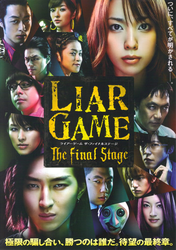 Liar game finalstage.jpg