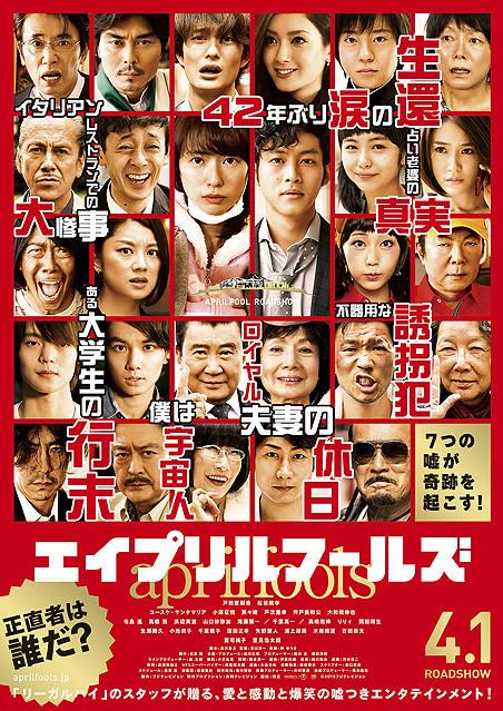 April Fools / Japonya / 2015 /// Film Tan�t�m�