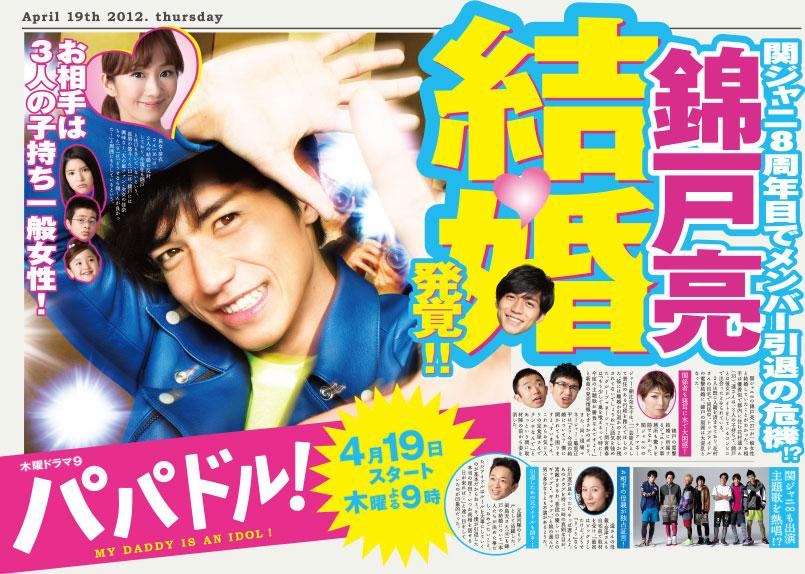 Người Cha Thần Tượng - My Daddy is an Idol Japan 10/10 HD720p LT