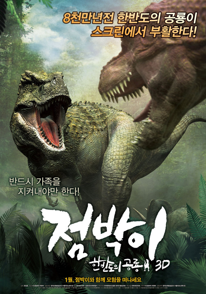 Tarbosaurus (Korean Animation)-p1.jpg
