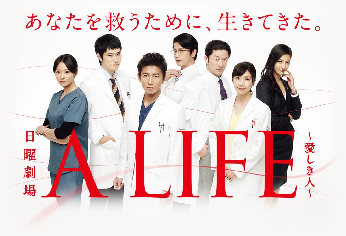 alifeドラマ動画6話はmiomioやdailymotionよりコチ …