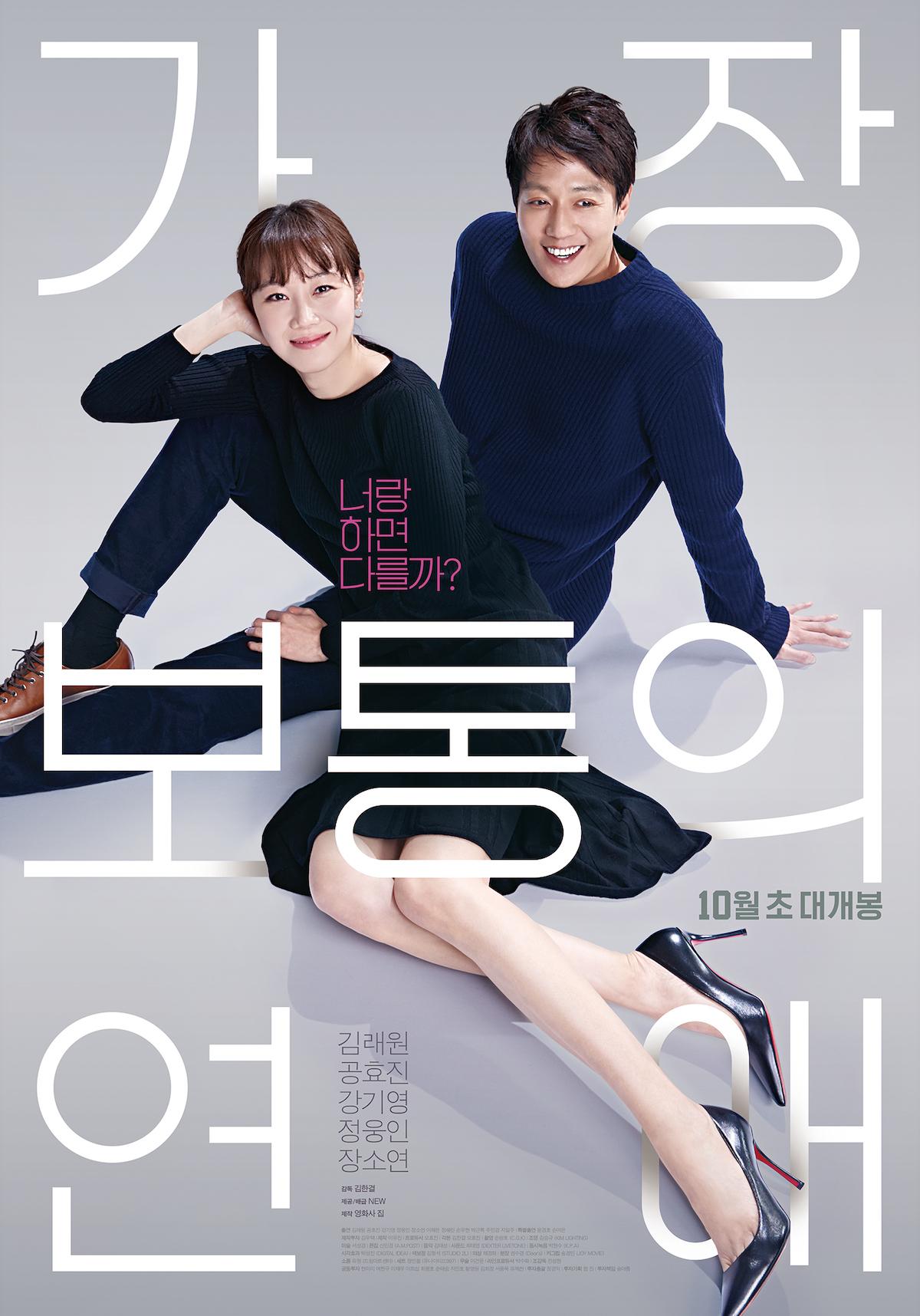 [Resim: Crazy_Romance_%28Korean_Movie%29-P1.jpg]